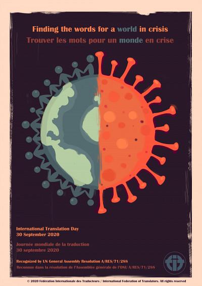Affiche officielle de la Journée mondiale de la traduction 2020.